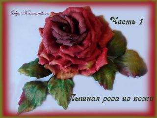 Пышная роза из кожи. Окраска. Часть 1