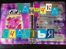 Идеи для личного дневника ЛД / Разворот баночка счастья