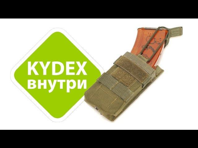 Подсумок АК R karbid со вставкой Kydex