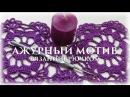 Ажурный мотив крючком и его соединение\ Openwork crochet motif Счастливая_Рукодельница