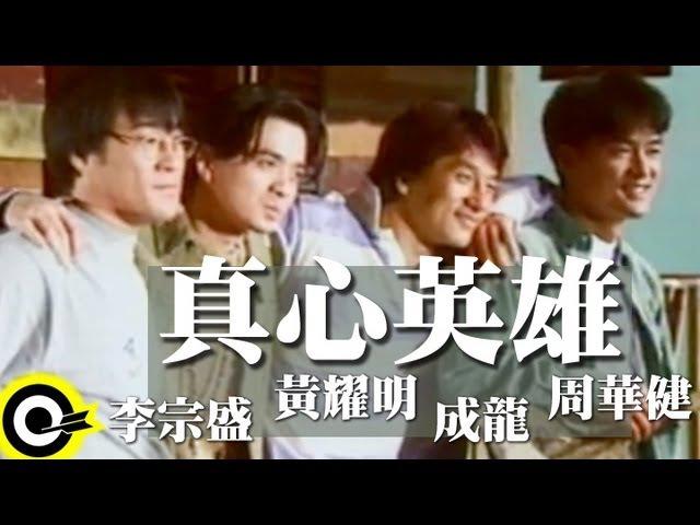 成龍 Jackie Chan 華健 Wakin Chau 耀明 Anthony Wong 宗盛 Jonathan Lee 真心英雄 The Sincere Hero