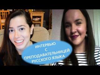 Интервью с преподавательницей русского языка