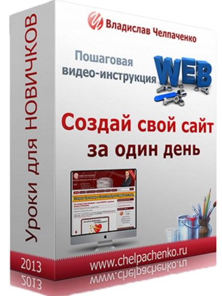 Создание сайта видео скачать бесплатно торрент создание сайта с доменом рф