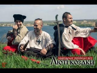 Дитяча програма від Лютих козаків
