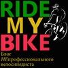 RideMyBike
