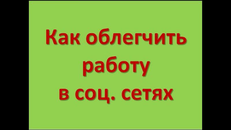 Как облегчить работу в соц сетях В контакте Фейсбуке Одноклассниках