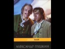 Пушкин А.С._Арап Петра Великого_аудиокнига_исполняет Васильев Александр.
