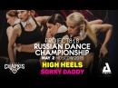 SORRYDADDY ★ High Heels ★ RDC16 ★ Project818 Russian Dance Championship ★ Moscow 2016