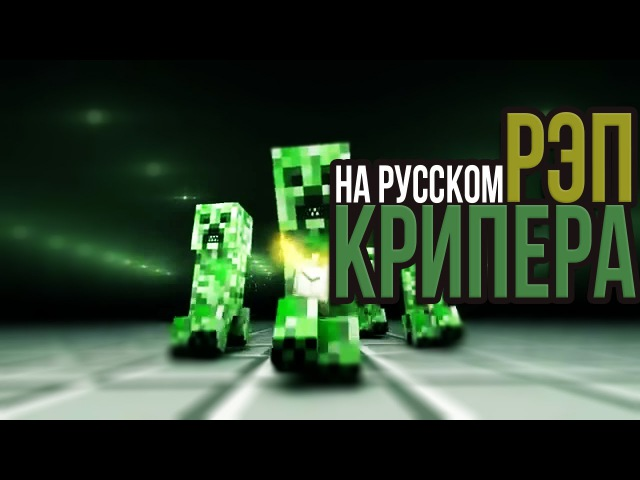 РЭП КРИПЕРА НА РУССКОМ RAP OF CREEPER MINECRAFT ANIMATION SONG IN RUSSIAN
