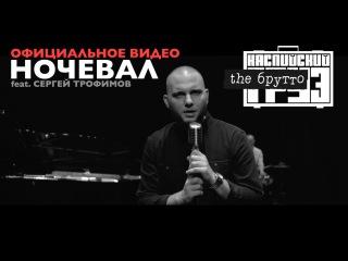 Брутто - Ночевал (feat. Сергей Трофимов)