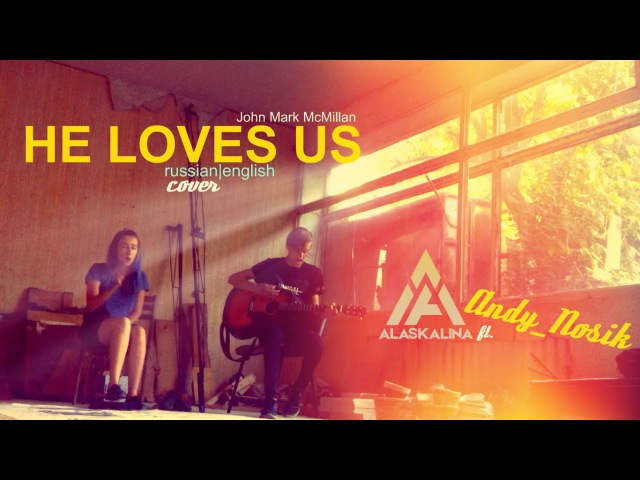 He loves us John Mark McMillan AlaskAlinA ft Andy Nosik cover