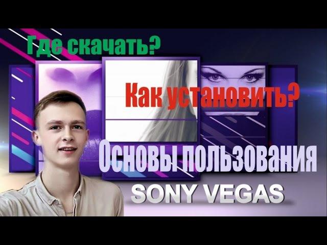 ГДЕ скачать КАК установить и ОСНОВЫ пользования SonyVegasPro