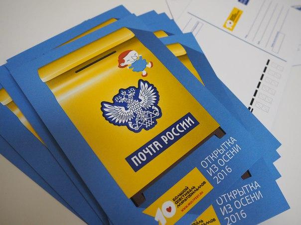Почта россии открытки из осени