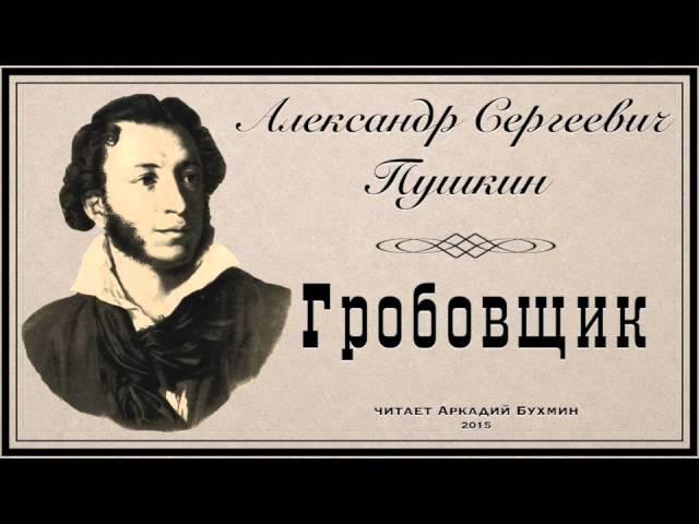 А.С.Пушкин Гробовщик рассказ