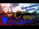 ОРУЖЕЙНЫЕ COUB 7. Slow Motion