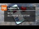 Из безбожника в священники Киберпоп ТВ Видеоблог протоиерея Андрея Федосова