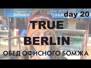 TRUE BERLIN day 20 дешманский обед офисного бомжа