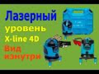 Лазерный уровень X line 4D
