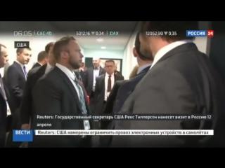Глава госдепа посетит Россию в апреле