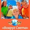 Детский отдых от турфирмы Вокруг Света