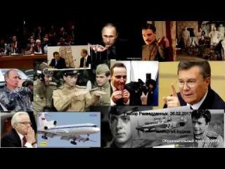Разбор разведданных 26 февраля 2017 года о матрице Маэстро, Виталии Ивановиче Попкове и Бисмарке