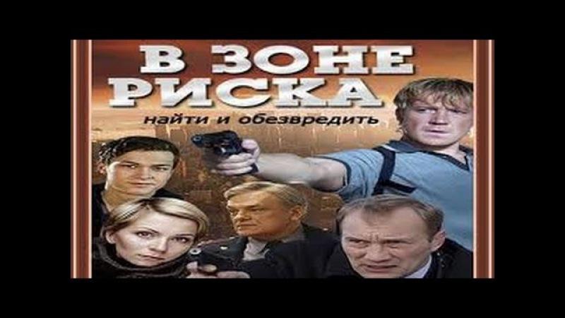 В зоне риска 5 серия 16 кр боевик детектив 2013 Россия 16