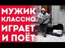 Мужик Классно Играет На Гитаре и Поёт На Улице Уличный Музыкант