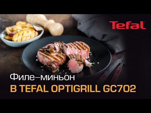 Стейк филе миньон в Tefal Optigrill GC702