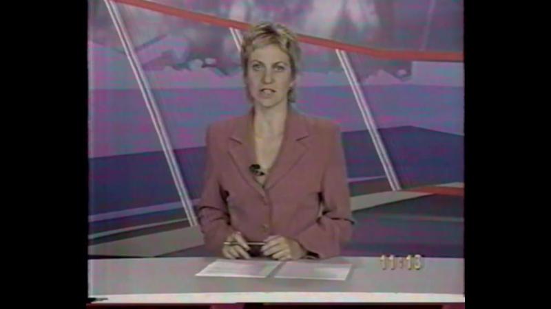 Вести-Хакасия (ГТРК Хакасия [г. Абакан], 3 сентября 2005) Ведущая выпуска - Олеся Калиниченко » Freewka.com - Смотреть онлайн в хорощем качестве
