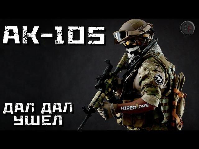 Hired Ops: АК-105! [ДАЛ ДАЛ УШЕЛ].