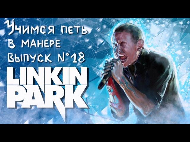 Учимся петь в манере Выпуск №18 Linkin Park Chester Bennington Честер Беннингтон