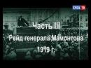 Очередная передача из цикла Революция 1917 хроника событий в Ельце
