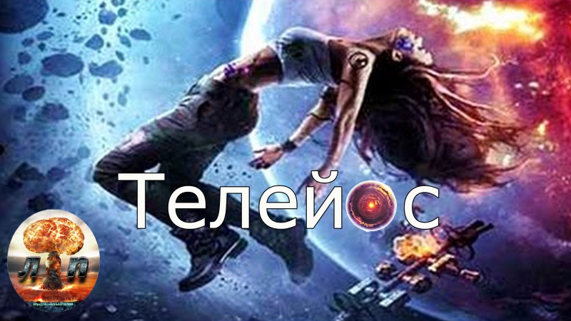 Телейос Teleios 2017 720HD