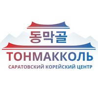 """Логотип Саратовский корейский центр """"Тонмакколь"""""""