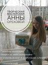 Фотоальбом Анны Ореховой