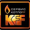 Ремонт котлов в Казани |  Сервис котлоFF