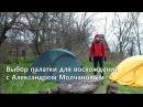 Выбор палатки для восхождений с Александром Молчановым