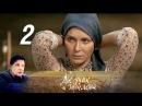 Две зимы и три лета 2 серия Драма экранизация 2013 @ Русские сериалы