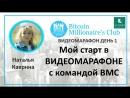 Elysium Company Видеомарафон День 1 Команда ВМС Наталья Каврина