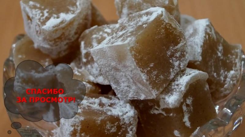 Рахат-лукум самый вкусный простой рецепт