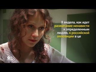 Как травят российские интернет-тролли - перебежчица Савчук