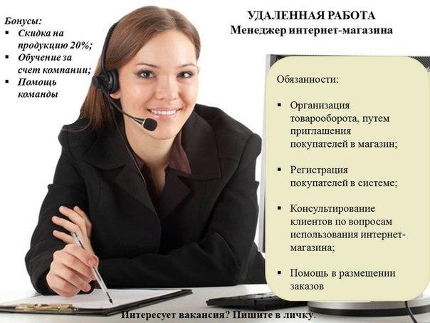 Работа в интернет-магазине вакансии удаленно cotonti siena фриланс биржа