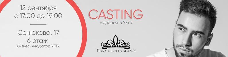 Модельное агенство ухта заработать моделью онлайн в одинцово