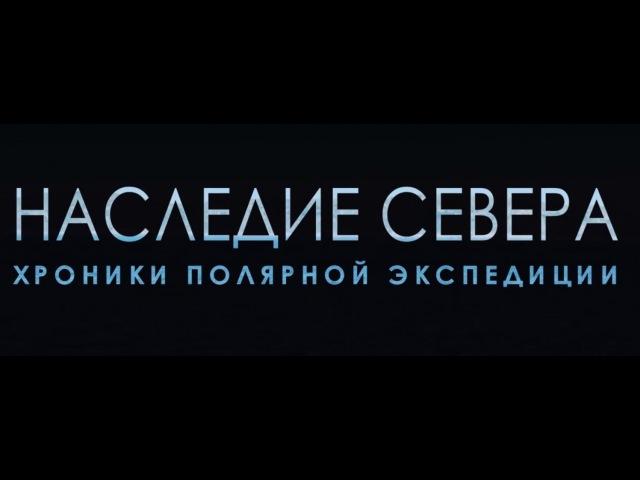 Наследие Севера. Хроники полярной экспедиции. Георгий Сидоров