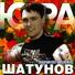 Юрий Шатунов - Давай забудем...