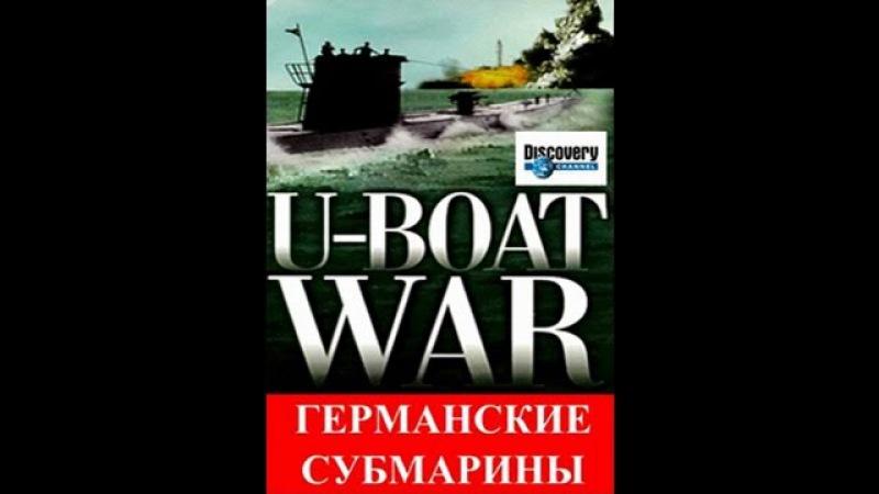 Германские субмарины U Boat Часть 1
