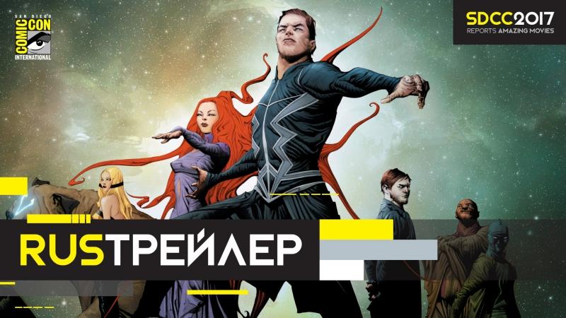 RUS Трейлер №2 Сверхлюди Нелюди 1 сезон Marvels Inhumans 1 сезон 2017 SDCC 2017