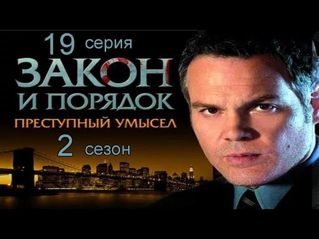 Закон и порядок Преступный умысел 2 сезон 19 серия (Вера)