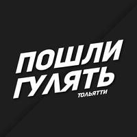 Логотип  Пошли гулять Тольятти / Вписки Флейты