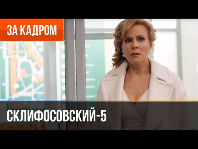 ▶️ Склифосовский 5 сезон Выпуск 1 За кадром